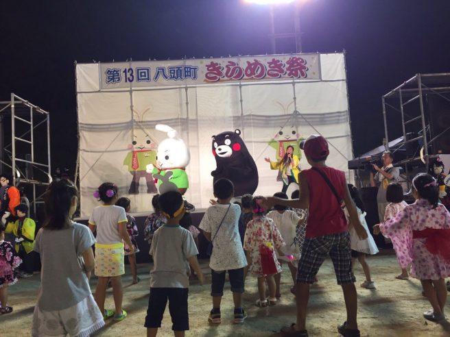 八頭町きらめき祭