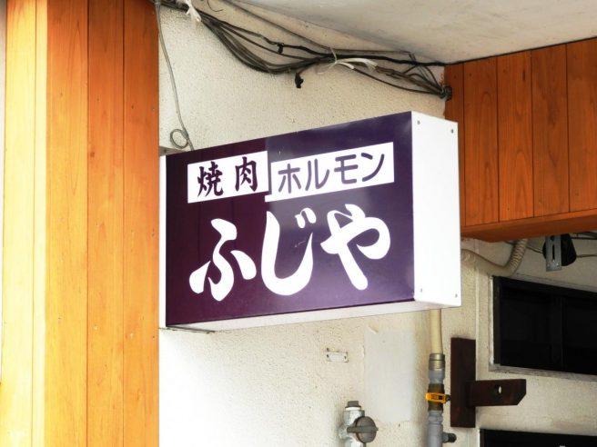 焼肉 おすすめ ふじや松江市
