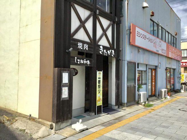 松江市 焼肉 おすすめ 焼肉きたがき