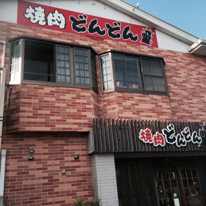 松江市 焼肉 おすすめ 焼肉どんどん 松江