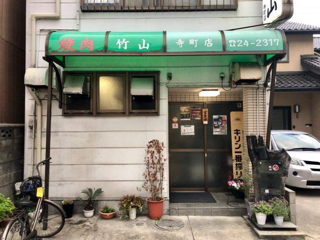 松江市 焼肉 おすすめ 竹山寺町店