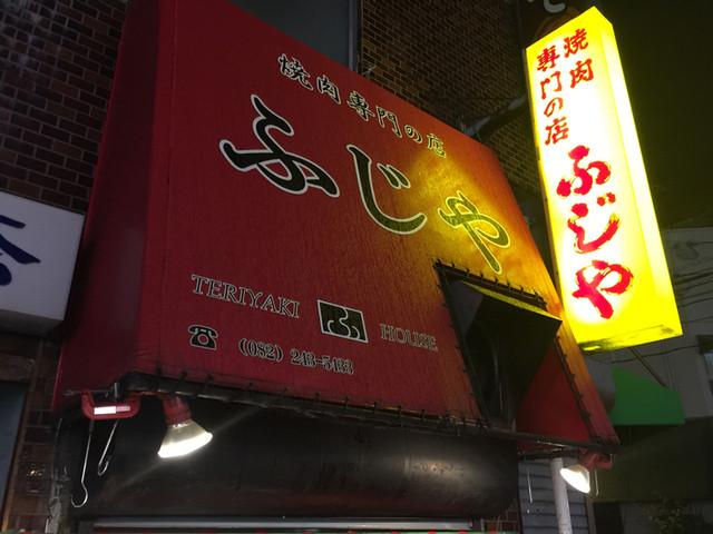 焼肉の店ふじや 広島