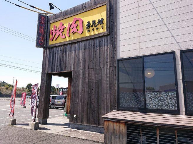 松江市 焼肉 おすすめ 焼肉勇花理 東出雲店