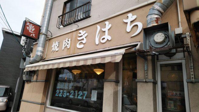 焼肉 亀八