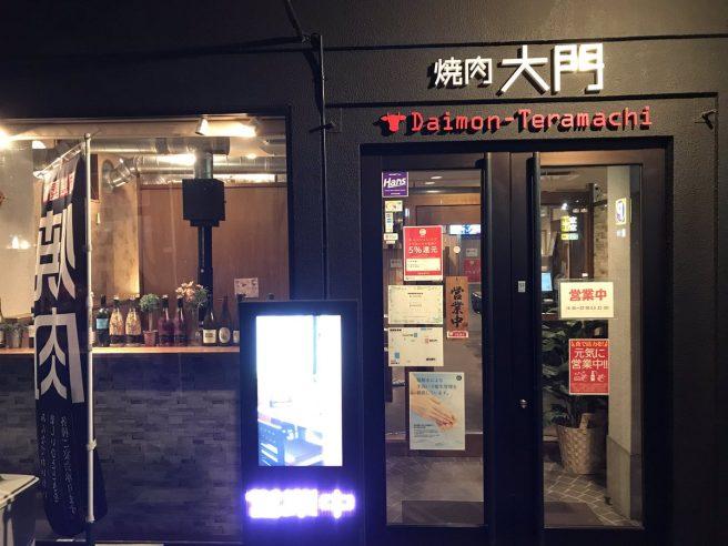松江市 焼肉 おすすめ 焼肉大門 寺町