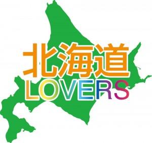北海道LOVERS