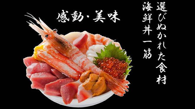 丼兵衛 海鮮丼