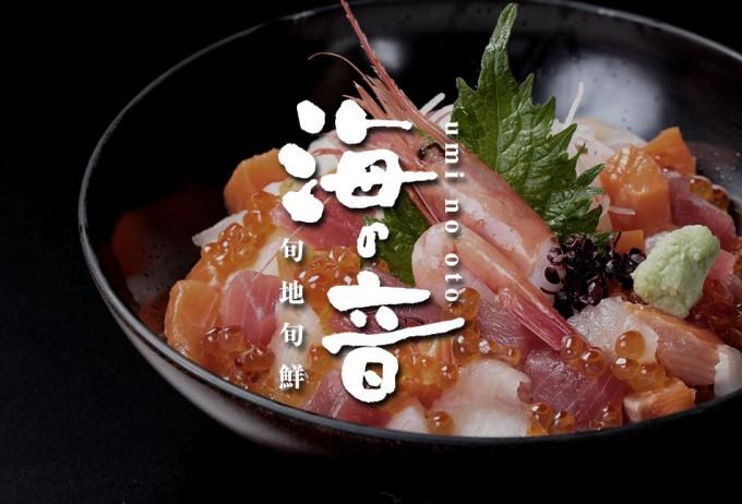 旬地旬鮮海の音JR55店 海鮮丼