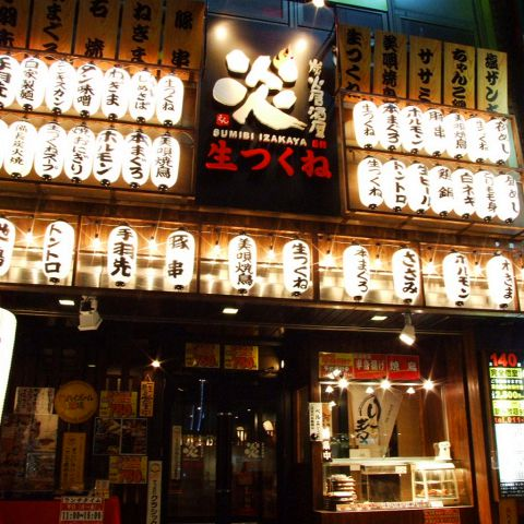 札幌 安い居酒屋 炭火居酒屋 炎 札幌駅前 北3条店
