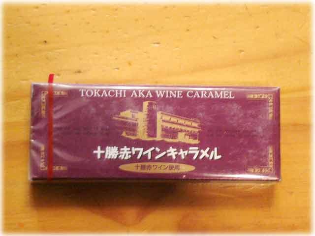 十勝赤ワインキャラメル