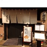 東京で食べられる!道民に馴染みのあるお店