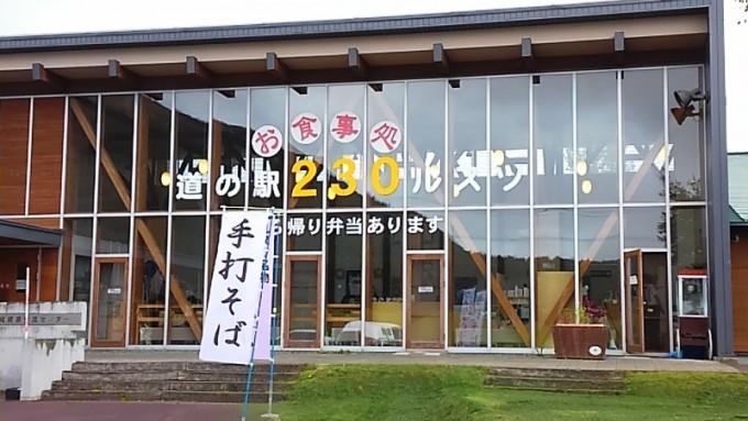 230ルスツ(留寿都町)