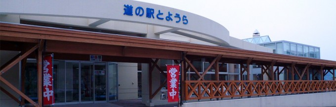 とようら(豊浦町)