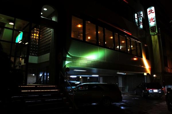 札幌 焼肉 北光園