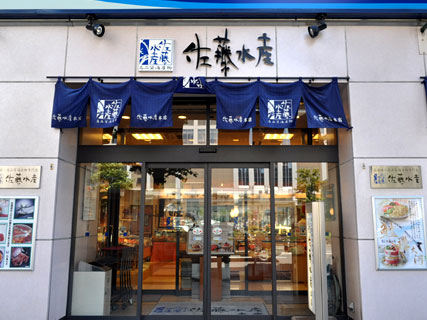 佐藤水産(札幌市中央区)