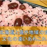 北海道と道外地域の食文化の違いあれこれ