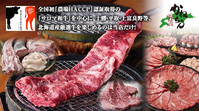 札幌 焼肉屋かねちゃん すすきの本店