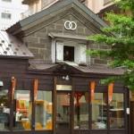 札幌市内の石蔵を利用したお店を厳選