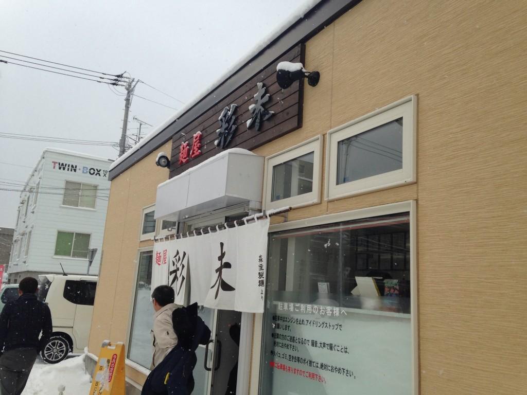 北海道旅行 IMG_1825
