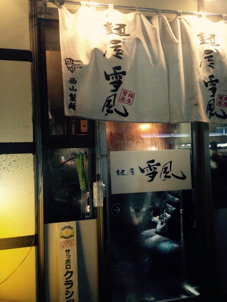 雪風 ラーメン店