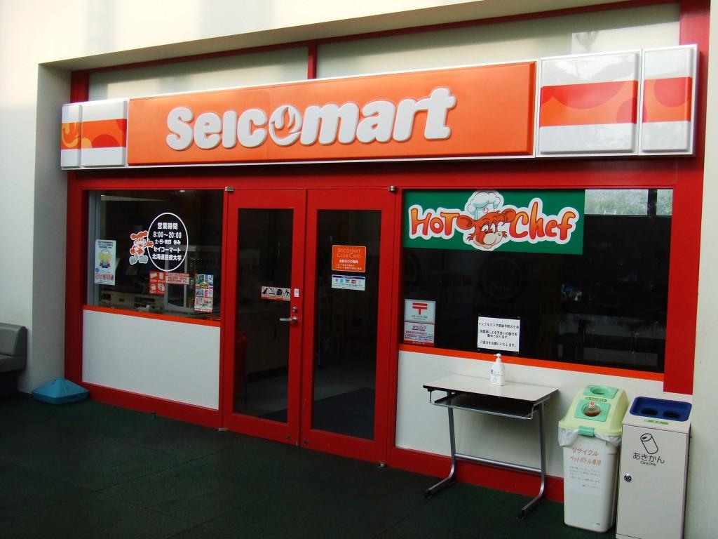 セイコーマート2