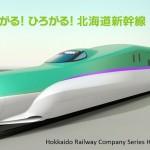 北海道新幹線の利用意欲に関する調査