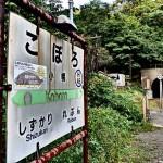 日本一の秘境駅と呼ばれる小幌駅のご紹介