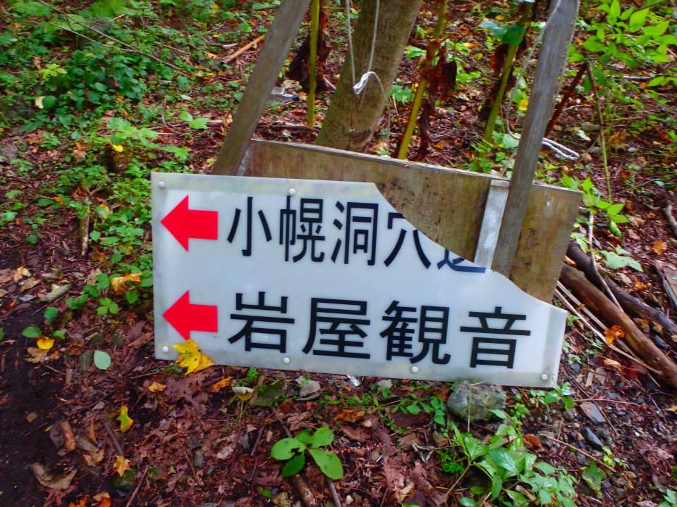 小幌洞穴 岩屋観音への案内板