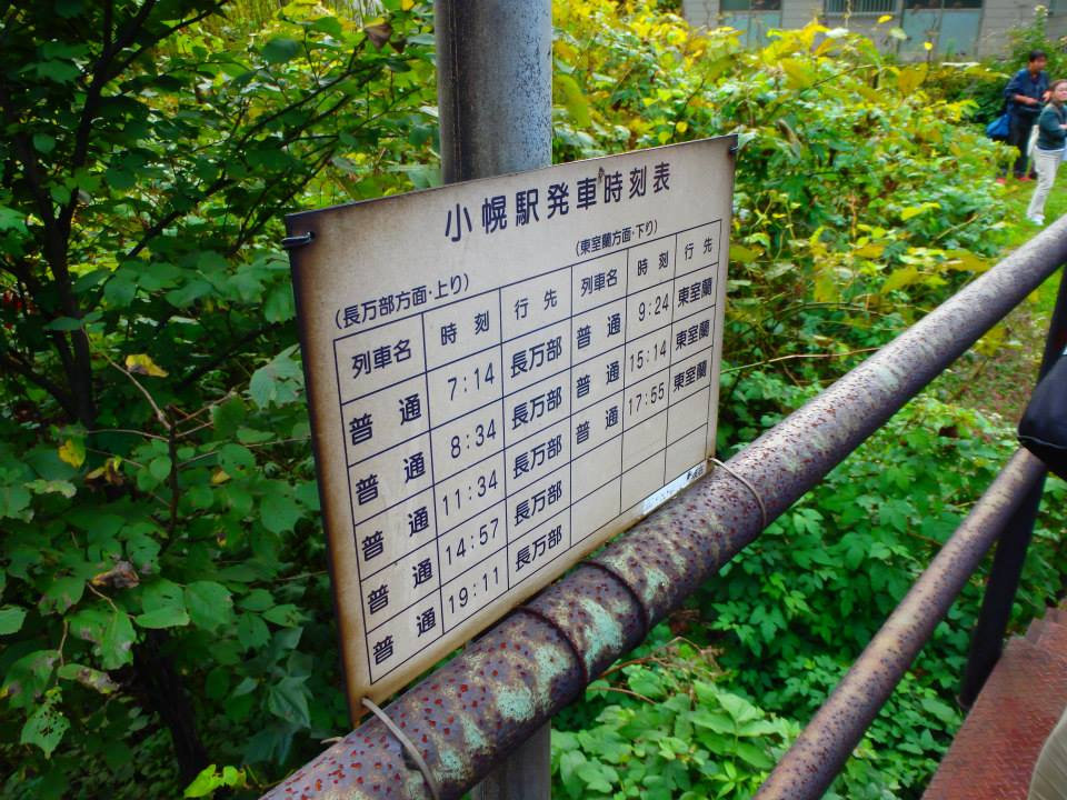小幌駅時刻表