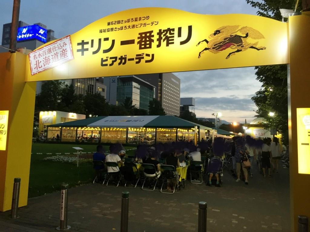 札幌キリン一番絞り