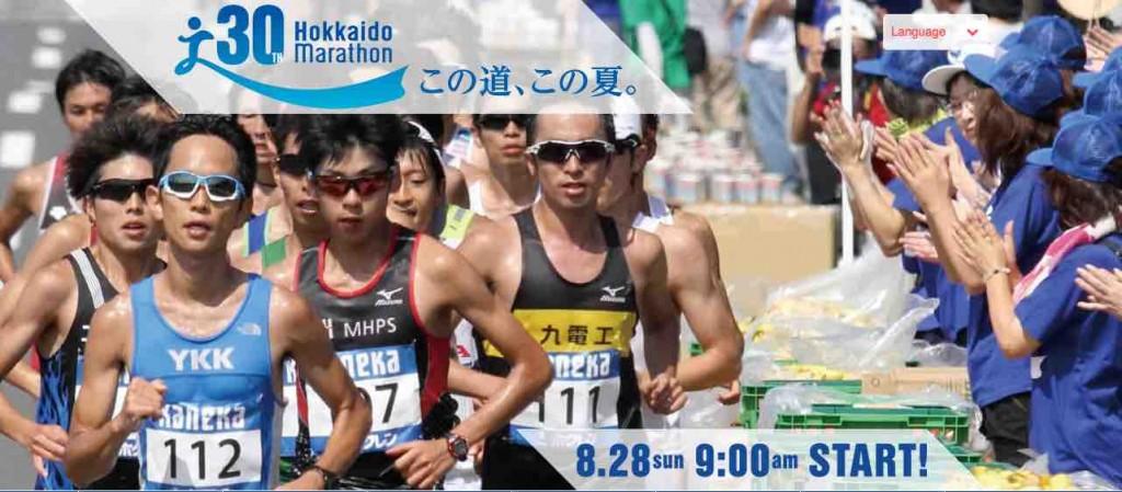 2016北海道マラソン第30回記念大会