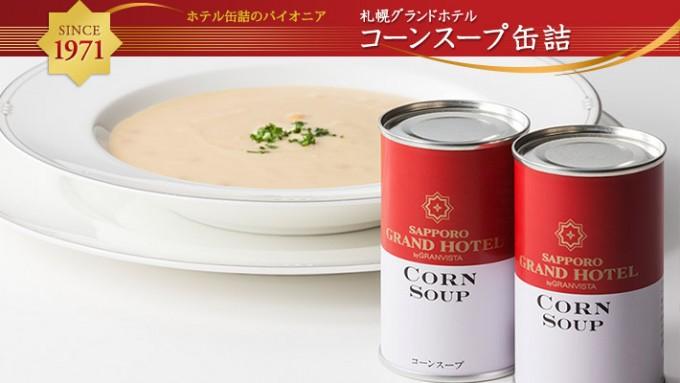 札幌グランドホテル コーンスープ缶詰