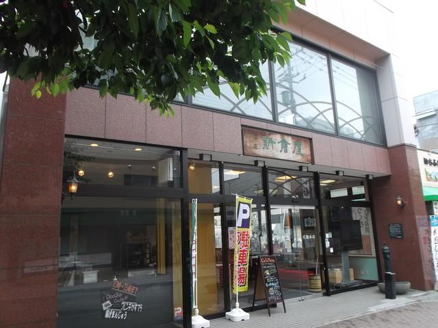 小樽新倉屋(おたるにいくらや)