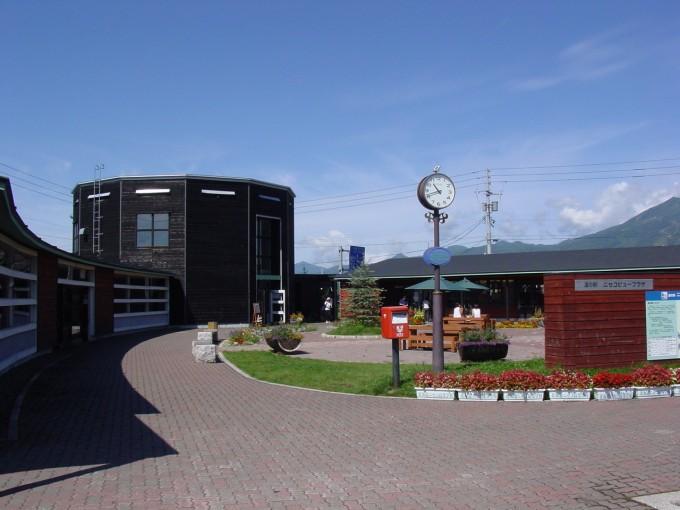 道の駅ニセコビュープラザ