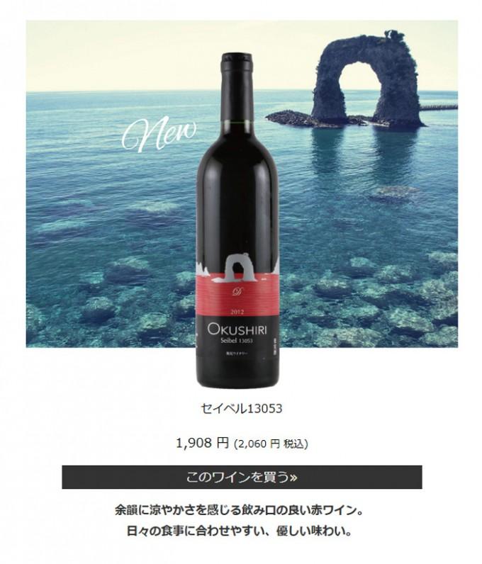 奥尻ワイン