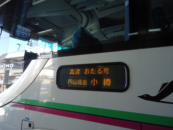 旅のスタートは札幌から