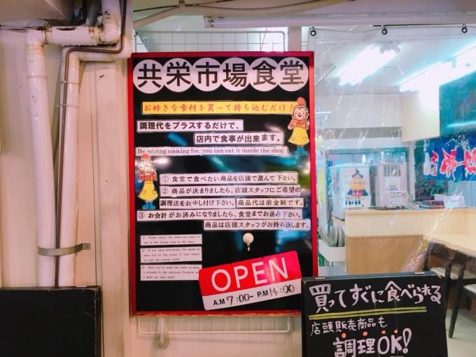 札幌市中央卸売市場場外市場