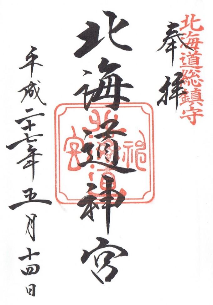 北海道神宮 御朱印