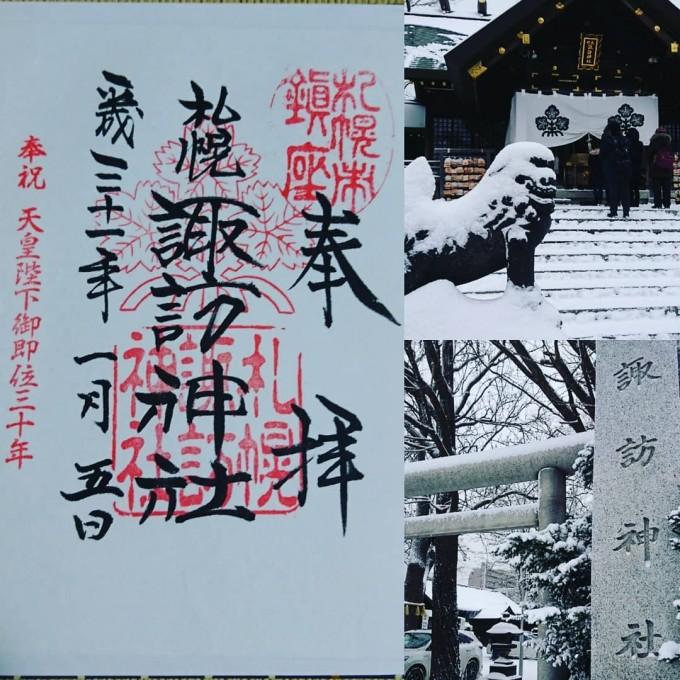 諏訪神社 北海道 御朱印