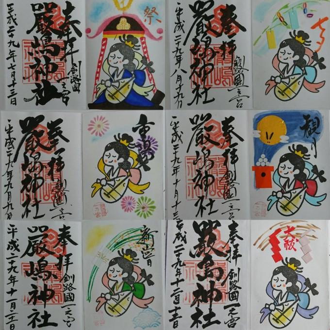 厳島神社 北海道 御朱印