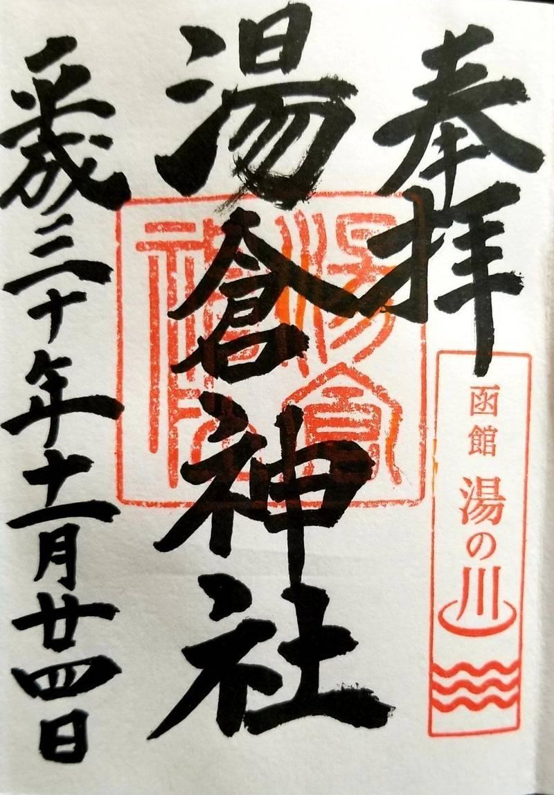湯倉神社 北海道 御朱印