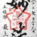 御朱印集めに最適な北海道の神社とお寺を厳選