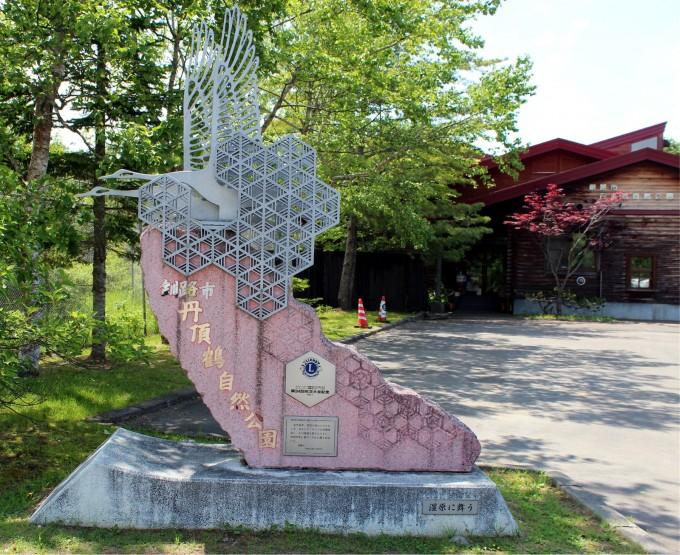 釧路観光スポット 丹頂鶴自然公園