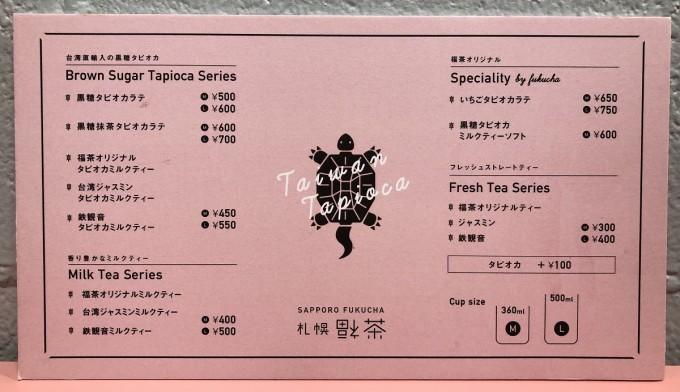 札幌 たぴおか 札幌福茶
