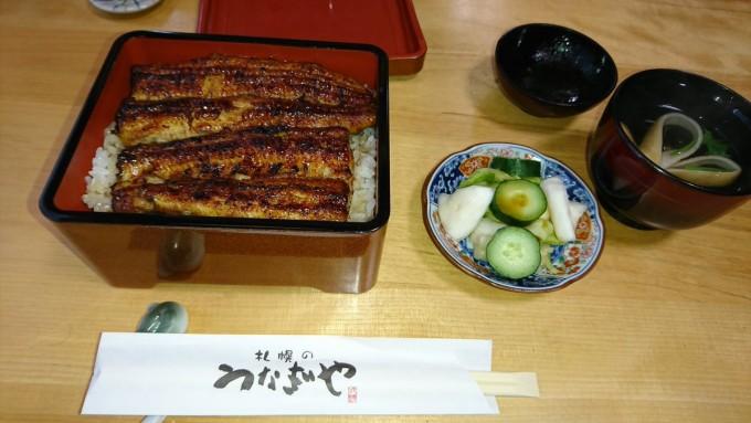 札幌のうなぎ屋