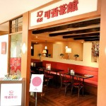 【小樽】おいしい朝活・モーニング・朝ごはんのおすすめ