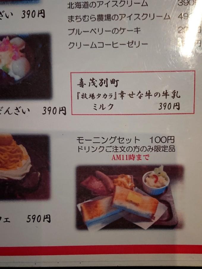 小樽 朝食 色内食堂