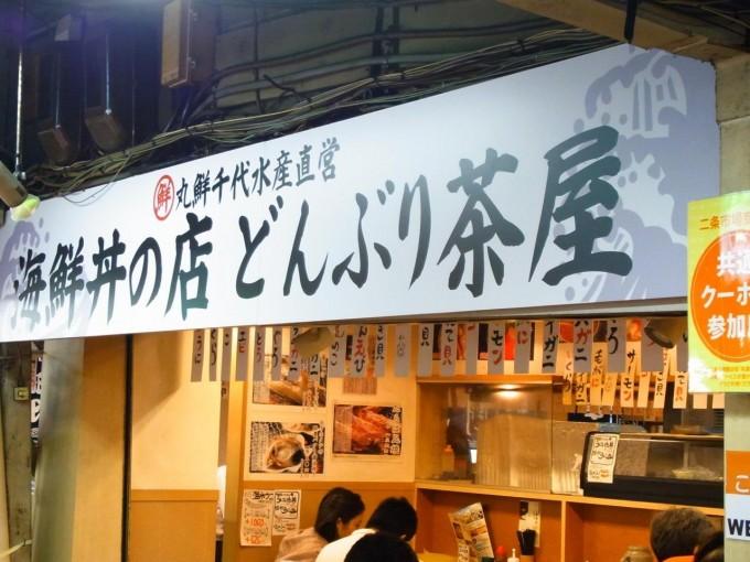 札幌 朝食 どんぶり茶屋