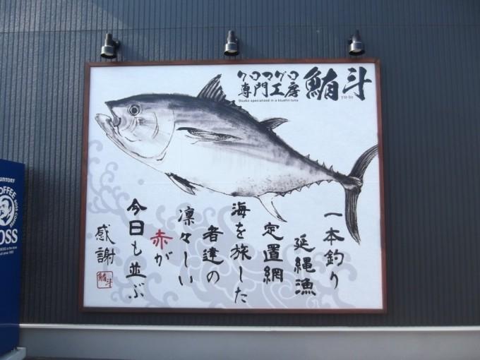 海鮮居酒屋 鮪斗