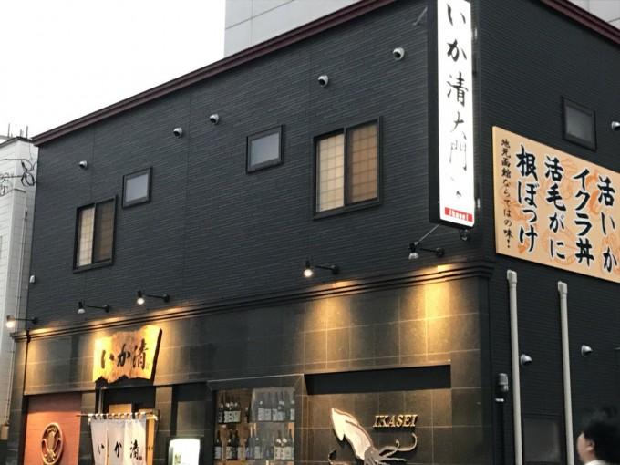いか清 函館